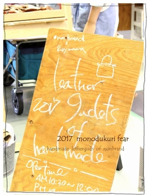 20171111monodukuri04.jpg