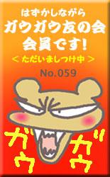 がうがう002.jpg